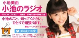 title_koike1422_personPhoto.jpg